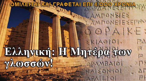 Αποτέλεσμα εικόνας για Η ελληνική γλώσσα