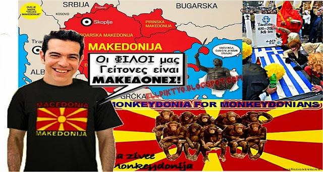 Αποτέλεσμα εικόνας για ΣΥΡΙΖΑ ΜΑΚΕΔΟΝΙΑ