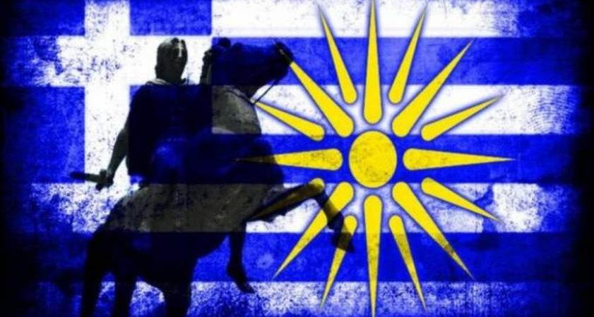 Αποτέλεσμα εικόνας για συλλαλητηριο μακεδονια