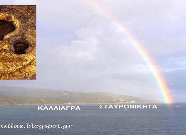 http://www.triklopodia.gr/wp-content/uploads/2018/02/ΦΩΤΟ-1-620x450.jpg