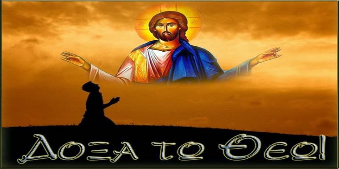 GEWKWN : Ιερείς, μην ευλογείτε την καταστροφή αλλά δοξάστε Τον Θεό ...