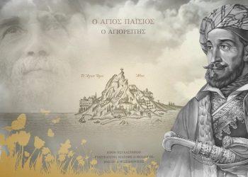 Άγιος Παΐσιος | Περί των οραμάτων που είδε ο μεγάλος ήρωας ...