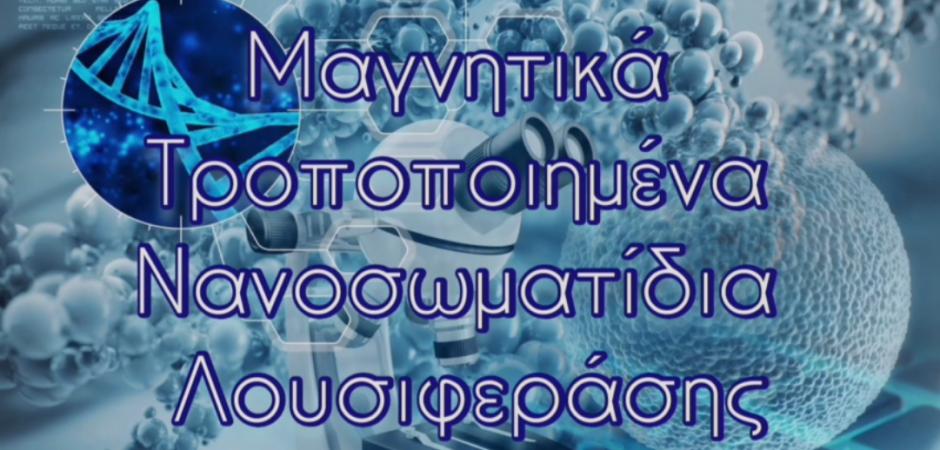 Μετάλλαξη μέσω Μαγνητικά Τροποποιημένης Λουσιφεράσης - Triklopodia