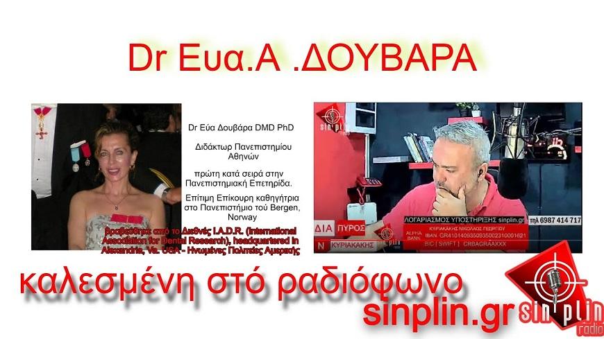 Ακούστε με προσοχή καλεσμένη του sinplin.gr Dr Ε. Α .ΔΟΥΒΑΡΑ - Triklopodia    Triklopodia