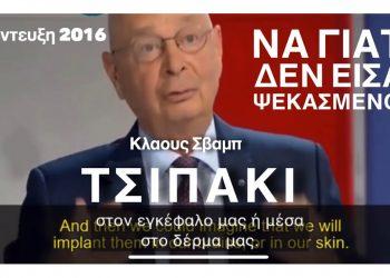 Κλαους Σβαμπ ιδρυτής του Παγκόσμιου Οικονομικού Φόρουμ   ΠΡΟΒΛΕΠΕΙ το  ΤΣΙΠΑΡΙΣΜΑ από το 2016 - Triklopodia   Triklopodia